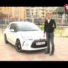 Первый тест – Citroen DS3 украинская версия