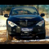 SsangYong Actyon Sports Тест-драйв