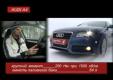 Тест-драйв Audi A4 от Экипаж