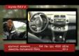 Тест Драйв Toyota RAV4 от Экипажа