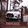 Тест Драйв Citroen DS4 от Автопанарамы