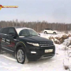 Тест-драйв Range Rover Evoque от Автолиги