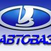 С конвейера АвтоВАЗа сойдет 27-миллионный автомобиль