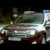 Тест-драйв Renault Duster от АвтоВести