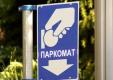 С 1 ноября в метро столицы можно будет купить карты для парковки