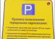 C 1 ноября за счет платных парковок бюджет пополнился на 700 000 рублей