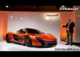 McLaren показывает P1 в Нью-Йорке