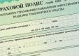 С нового года изменится страховая система оформления полисов ОСАГО