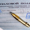 Правительство приняло изменения в законопроекте по ОСАГО