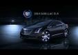 Гибридный купе Cadillac ELR поступит в продажу в начале 2014 года