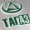 Внешнее управление на «ТагАЗ» позволит избежать банкротства