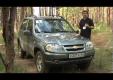 Тест драйв Chevrolet Niva от Авто плюс