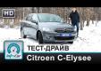 Тест-драйв Citroen C-Elysee 1.2 и 1.6d