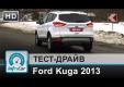 Тест-драйв Ford Kuga Форд Куга 2013