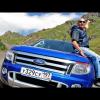 Тест-драйв Ford Ranger от АвтоИтоги