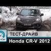 Тест-драйв Honda CR-V 2012 от InfoCar