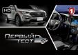 Тест-драйв Hyundai Santa Fe 2013