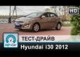 Тест-драйв Hyundai i30 2012 от InfoCar