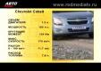 Видео тест драйв Chevrolet Cobalt 2013
