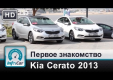 Тест драйв нового KIA Cerato 2013 от InfoCar