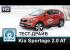 Тест драйв KIA Sportage от InfoCar