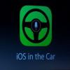 Apple представляет автосовместимую версии IOS 7