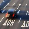 Два участка магистрали М4 «Дон» с 1 сентября будут платными