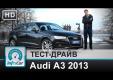 Видео тест-драйв Audi A3 (Ауди А3) 2013 1.8TFSI от InfoCar