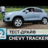 Видео тест-драйв Chevrolet Tracker (Шевроле Трэкер) от InfoCar