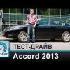 Видео тест-драйв Honda Accord 2.4 2013 от InfoCar