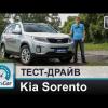 Видео тест-драйв Kia Sorento 2013 от InfoCar