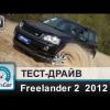 Видео тест-драйв Land Rover Freelander 2 2012 от InfoCar