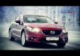 Видео тест-драйв Mazda6 2013 от АвтоВести