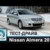 Видео тест-драйв Nissan Almera 2013 от InfoCar