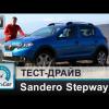 Видео тест-драйв Renault Sandero Stepway 2013