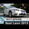 Тест-драйв Seat Leon (Сеат Леон) 2013 от InfoCar