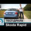Тест-драйв Skoda Rapid 1.2TFSI InfoCar
