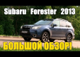 Видео тест-драйв Subaru Forester 2013