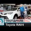 Видео тест-драйв Toyota RAV4 2013 от InfoCar