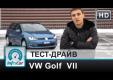 Видео тест-драйв Volkswagen Golf 7 от InfoCar