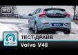 Видео тест-драйв Volvo V40 от InfoCar