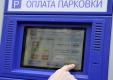 Месячный абонемент парковки в центре столицы стоит 10 тысяч рублей