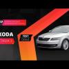 Большой видео тест-драйв Skoda Octavia 3 (2013)