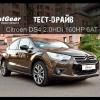 Видео тест-драйв Citroen DS4