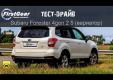 Видео тест-драйв Subaru Forester 4 2013
