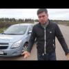 Видео тест-драйв Chevrolet Cobalt от Anton Avtoman