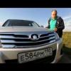 Видео тест драйв Great Wall Hover H3 2013 от Авто Плюс