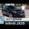 Видео тест драйв Infiniti JX35 от InfoCar