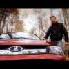 Видео тест драйв Lada Kalina 2 (Лада Калина 2) от Зенкевича