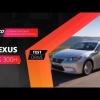 Видео тест-драйв Lexus ES 2013 от Авто Плюс